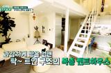놀라움주의) 신다은♥임성빈의 4평 펜트하우스