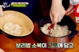 보리밥 불리지않고 ′바로′ 하는 꿀팁 공개!