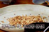 보리밥이 남으면? 간식의 신세계 ′보리퐁′