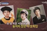 로이킴의 ′떡잎부터 달랐던′ 학창 시절! 고등학교 내내 전교회장?