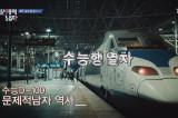 [수능행] 열차에 탑승한 뇌섹남들! 2016 수능 만점자 등장?!
