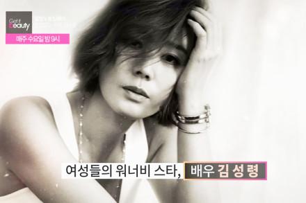 [선공개]여배우 김성령의 민낯 자신감