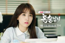 [예고] 하석진♥박하선♥공명, 본격 삼각관계?!