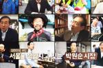 [예고] 95번째 손님, 박원순 서울시장