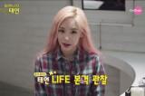 [채널 태연]1화 집 요정 태연이 노는 법