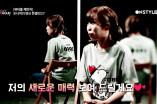 [선공개] 오나미의 태연st 변신 도전