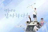 [tvN10 Festival] 10주년 기념, tvN 즐거운 이야기 서체 출시