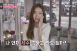 [선공개] 신세경, 민낯 최초 공개?!