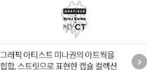 grfikusxminakwon: 그래픽 아티스트 미나권의 아트웍을 힙합, 스트릿으로 표현한 캡슐 컬렉션