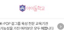 아이돌학교: K-POP 걸그룹 육성 전문 교육기관. 가능성을 가진 여러분은 모두 예쁩니다.