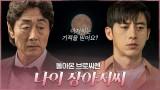 """[스페셜] 김욱X판석의 애틋 브로맨스♥  """"아저씨는… 기적을 믿어요?"""""""