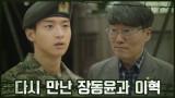 다시 만난 장동윤과 이혁 (feat. 눈치보는 이현욱)