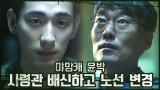 ♨야망캐♨ 윤박, 사령관 배신하고 이혁 라인으로 노선 변경