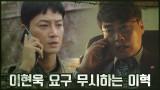 ※캠코더 폐기 조건 = 대선 출마 취소※ 이현욱 요구 무시하는 이혁?!