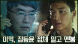 ♨충격♨ 장동윤 정체 알게 된 이혁 멘탈 붕괴 (ft.조민국 대위 아들)