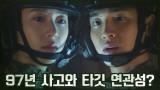 장동윤X정수정, 97년 사고와 타깃 연관성 유추?! (ft.왠지 낯설지 않은 타깃)
