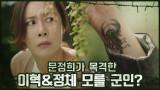 (구린내) 문정희, 이혁과 정체 모를 군인들 목격?! #전갈타투