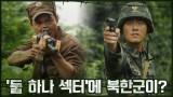 불안감 엄습한 '둘 하나 섹터'에 나타난 북한군들?!