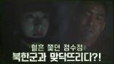 (긴장감) 건물 내 혈흔 쫓던 정수정, 북한군과 맞닥뜨리다?!