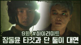 9화 #하이라이트# 장동윤, 결국 건물 내에서 타깃과 단 둘이 대면!