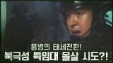 ♨위기♨ 용병의 태세전환! 북극성 특임대 몰살 시도?!