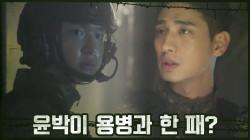 윤박이 용병과 한 패인지 확인 나선 장동윤X정수정 (+폭탄 제거 완료)