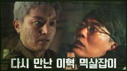 (분노폭발) 연우진, 다시 만난 이혁 멱살잡이 #죽여_이XX야!!
