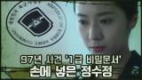 97년 사건 '1급 비밀문서' 손에 넣은 정수정 #떡밥_무더기_회수