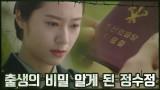 정수정, 드디어 '출생의 비밀' 알게 되다!
