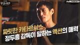 짜릿한 카타르시스! 정두홍 무술감독이 말하는 ′액션′의 매력