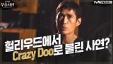 정두홍 무술감독이 헐리우드에서 ′Crazy Doo′로 불리는 사연은!?