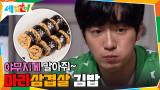 마라+삼겹살을 야무지게 말아줘~ 마라삼겹살 김밥!