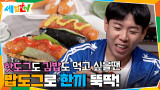 핫도그도 김밥도 먹고 싶을땐☞ 밥도그로 한끼 뚝딱!
