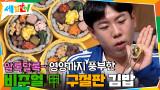 //비주얼 甲// 알록달록~ 영양까지 풍부한 구절판 김밥!