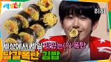 세상에서 제일 맛있는(?) 폭탄, 달걀폭탄 김밥! 칼로리 걱정 NO~