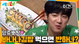 앙증뽀짝♥ 귀여운 바나나 김밥 먹으면 반하나?