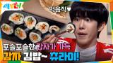 포슬포슬한 감자가 가득 들어간 감자 김밥~ 츄라이!