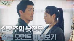 남궁민X김설현, 훅 들어오는 심쿵 주의 모먼트 (ft. 낮정우)