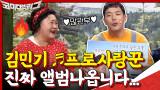 김민기- 프로사랑꾼 ♪진짜 앨범 나옵니다... 여러분 ☞많관부☜ ...♥