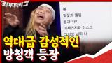 #인별그램 #감성글 #글스타그램 ☞ 역대급...감성적인 방청객의 등장...☆