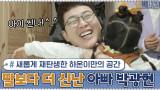 새롭게 재탄생한 하온이만의 공간에 딸보다 더 신난 아빠 박광현♡^_^♡
