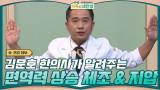 김문호 한의사가 알려주는 면역력 상승 비법! 소부혈 지압법 + 청열 해독 체조