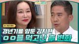 갱년기를 앞둔 김지현의 건강 검사 결과 + ㅇㅇㅇ을 먹고난 후 놀라운 변화 공개