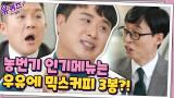이종효 자기님 카페 농번기 인기 메뉴ㅋㅋ 믹스커피x3 셰이크☆