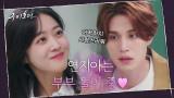 상황극 장인 이동욱x조보아의 꿀떨어지는 부부 놀이♡ (이쯤되면 연지아는 배우다 배우~)