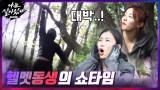 나무 올라 화보찍는 한국의 모니카벨루치 김성령 + 헬맷동생의 So Easy 쇼타임