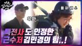 특전사도 인정한 근수저 김민경 ☞ 실제 부대에서도 이렇게 가는 사람 거의 없다..ㄷㄷ