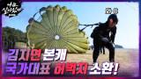 펜싱 국가대표 김지연, 훈련으로 다져진 허벅지 힘으로 버티기 가능?!