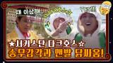★신서유기 서커스단☆ 송무감각과 1 5 맨발 닭싸움!