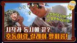 ★신서유기 서커스단☆ 천하장사와 1 5 릴레이 팔씨름!